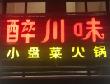 领鲜潮牛潮汕牛肉火锅加盟
