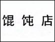 鲜尊海鲜馄饨加盟