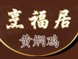 黄焖鸡米饭加盟店排行榜-烹福居黄焖鸡米饭