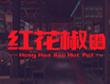 毛肚火锅加盟十大品牌-红花椒毛肚火锅