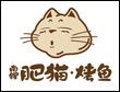 中国烤鱼十大加盟品牌-南锣肥猫