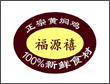 黄焖鸡米饭加盟店排行榜-福源禧黄焖鸡米饭