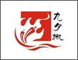九月椒自助火锅加盟