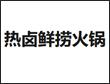 重庆十大火锅排名介绍-渝园蜀香老火锅