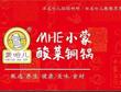 小蒙铜锅涮加盟