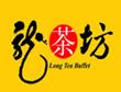 龙茶坊港式茶餐厅