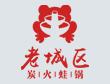 炭火蛙锅加盟排行榜-老城区炭火蛙锅