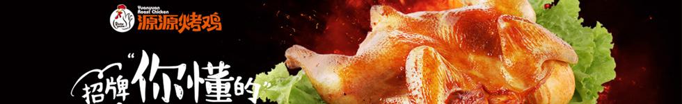 源源烤鸡加盟