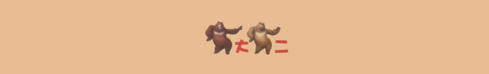 熊大熊二海鲜大咖加盟