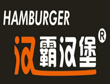 加盟哪个汉堡比较好-汉霸汉堡