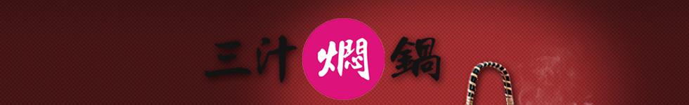 臻口福三汁焖锅加盟
