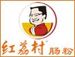 红荔村肠粉