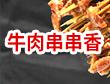 上上谦串串香火锅