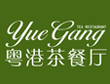 粤港茶餐厅加盟