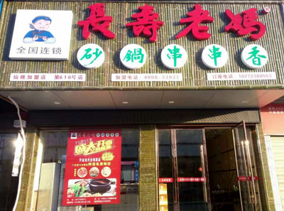 长寿老妈砂锅串串香