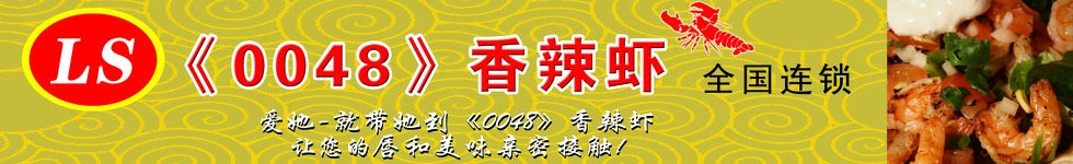 0048香辣虾加盟