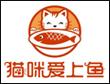 猫咪爱上鱼加盟
