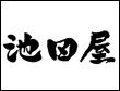池田屋寿司
