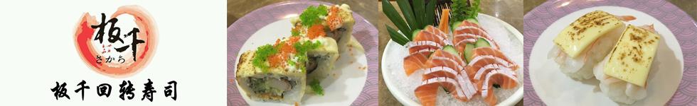 板千回转寿司加盟