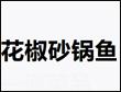 上海餐厅排行榜前十名-青花椒砂锅鱼