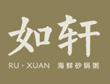 全国粥铺排名前十-如轩砂锅粥