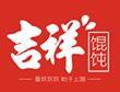 上海餐厅排行榜前十名-吉祥馄饨