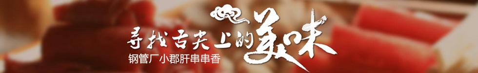 小郡肝串串香加盟