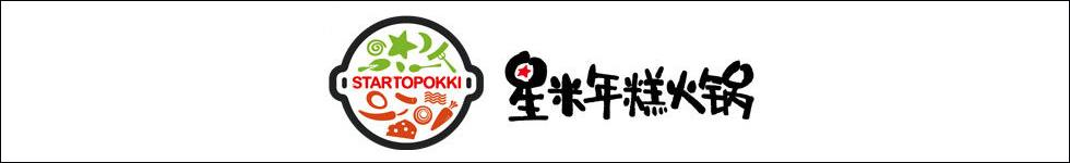 星米年糕火锅加盟