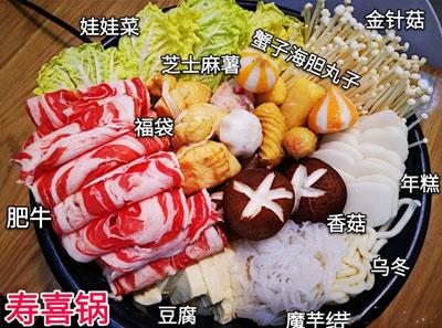 云锅火锅食材超市