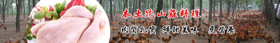 淼鑫猪肚鸡火锅加盟