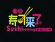 鲜目录熟料寿司加盟