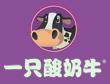 名牌奶茶店加盟排行榜-一只酸奶牛