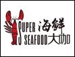 京城第一家海鲜大咖