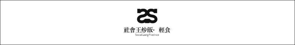 社会王炒饭轻食加盟