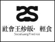 社会王炒饭轻食