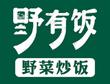 炒饭加盟连锁10大品牌-野有饭野菜炒饭