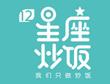 炒饭加盟连锁10大品牌-12星座炒饭