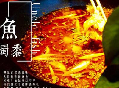 鱼蜀黍火锅
