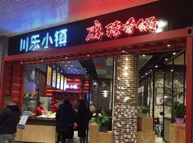 川乐小镇麻辣香锅
