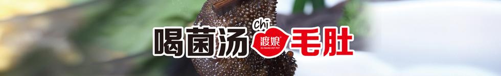 渡娘火锅加盟