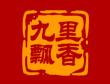 九里飘香麻辣香锅加盟
