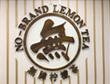 台湾贡茶十大加盟品牌-雅岛贡茶