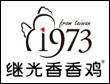 1973继光香香鸡