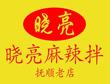 麻辣拌十大加盟店排行榜-晓亮麻辣拌