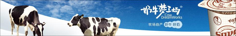 奶牛梦工场加盟