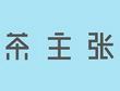奈雪の茶加盟