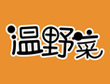 温野菜日式火锅