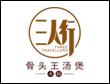 上海餐厅排行榜前十名-三人行骨头王火锅
