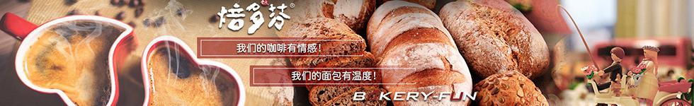 焙多芬面包工坊加盟