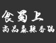食蜀上麻辣香锅加盟